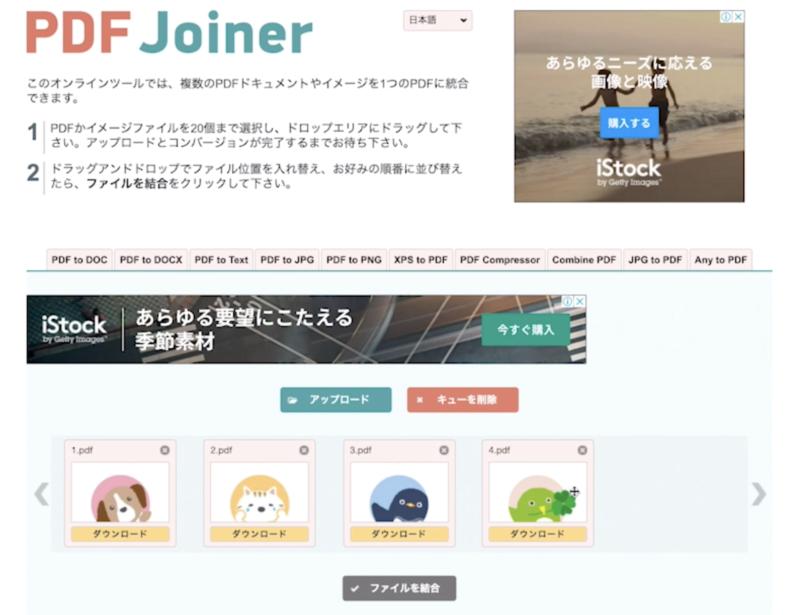 pdfを1つにまとめる方法 PDF Joinerを使う
