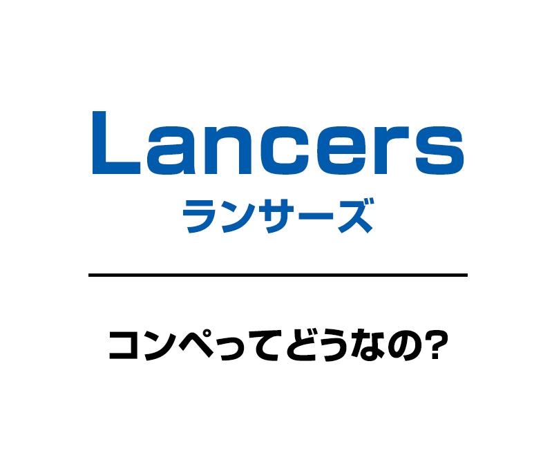 ランサーズのコンペに応募して5年。その感想。