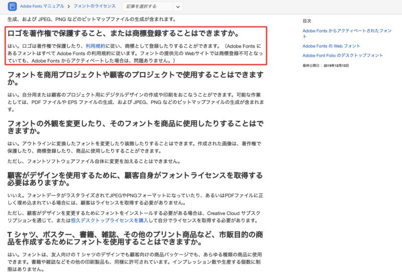 Adobe-Fontsは実用的-6