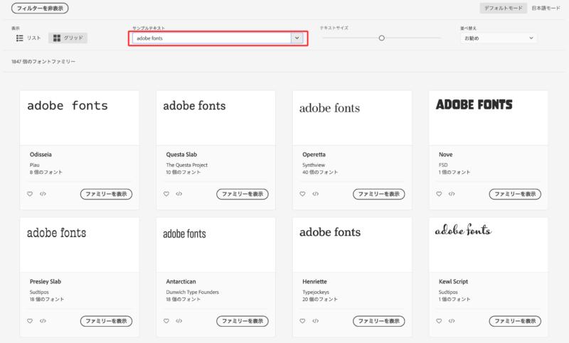 Adobe-Fontsは実用的-3
