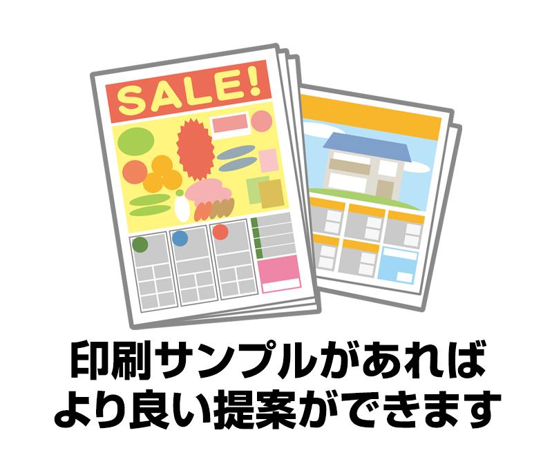 【クラウドソーシング】デザインの仕事用に印刷サンプルを取り寄せる