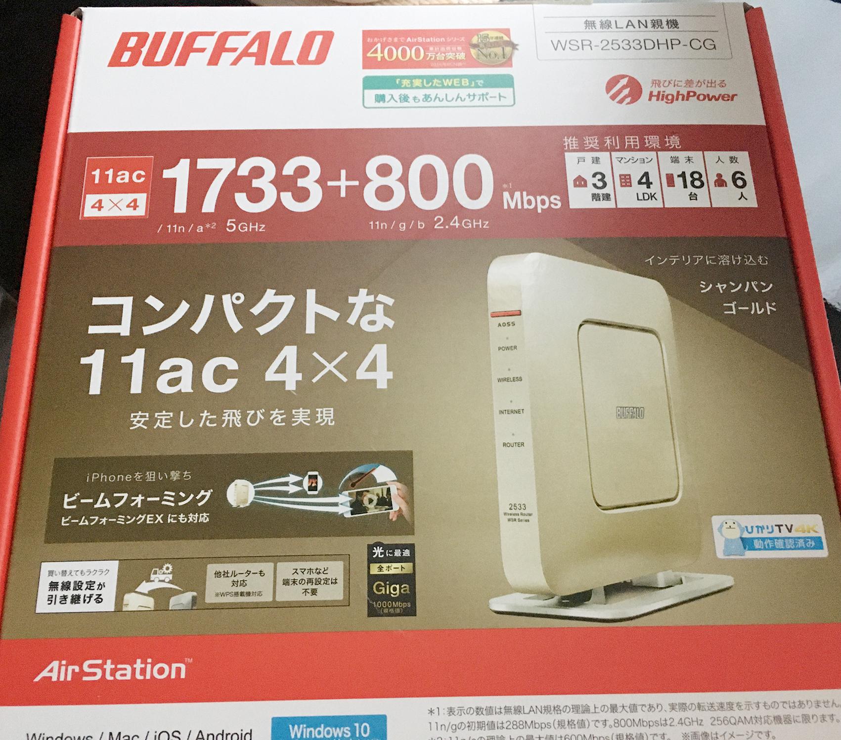 Buffaloの無線LAN スマホがWi-Fiに繋がらない時の対処法