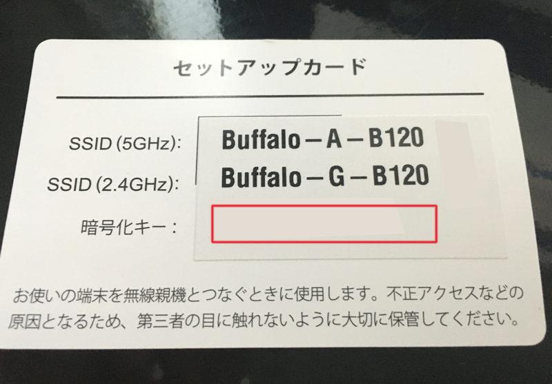 Buffaloの無線LANとスマホが繋がらない時の対処法-2