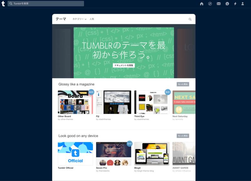 Tumblr(タンブラー)はポートフォリオサイトに便利
