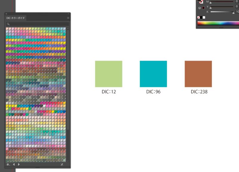 イラストレーターでDICカラーガイドの色に設定する