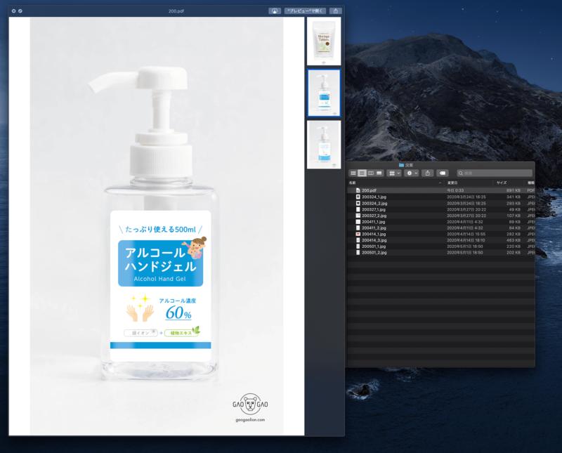 pdfを1つにまとめる方法 Macのクイックアクション
