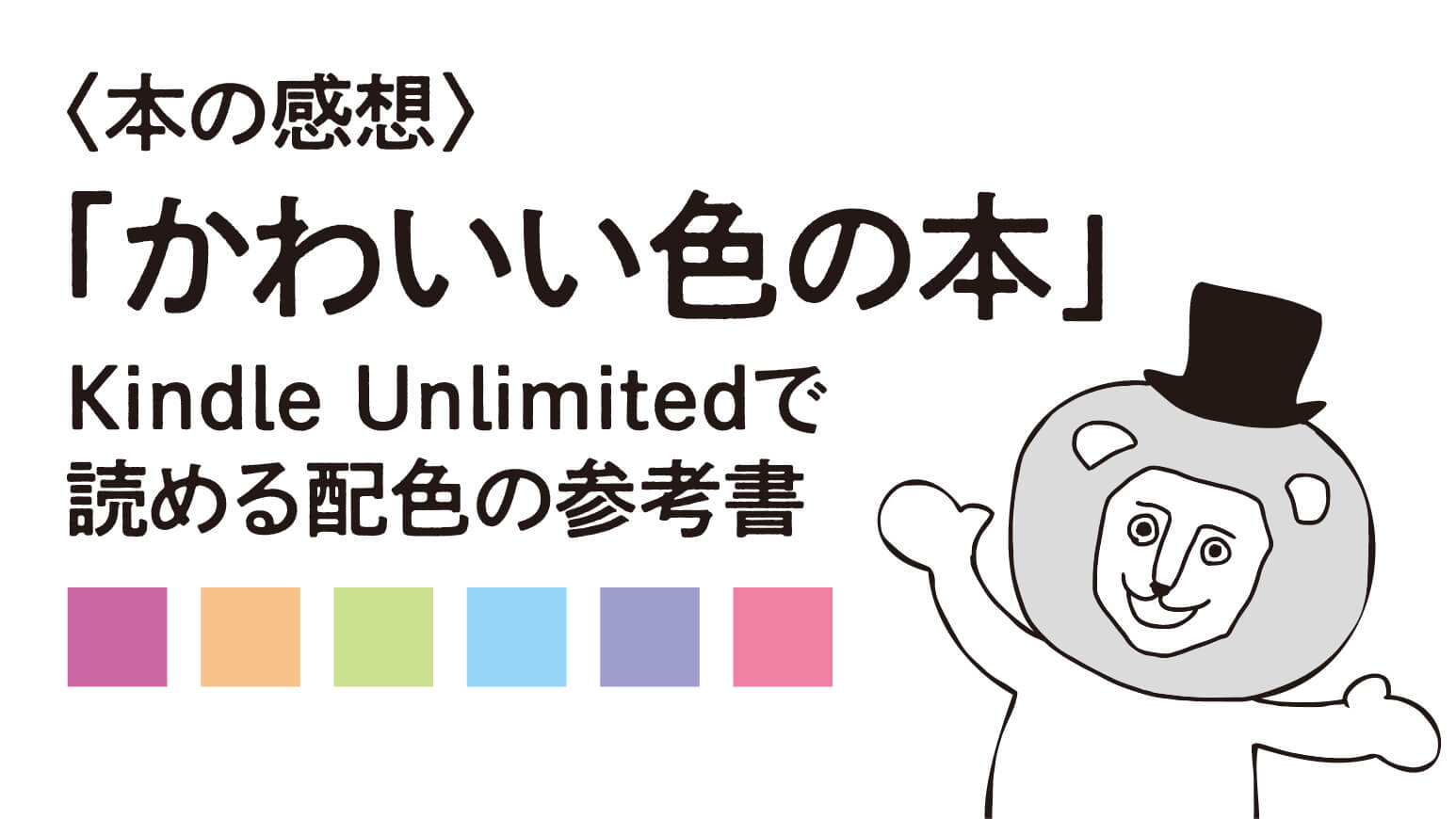 Kindle Unlimitedで読める可愛い配色の参考書