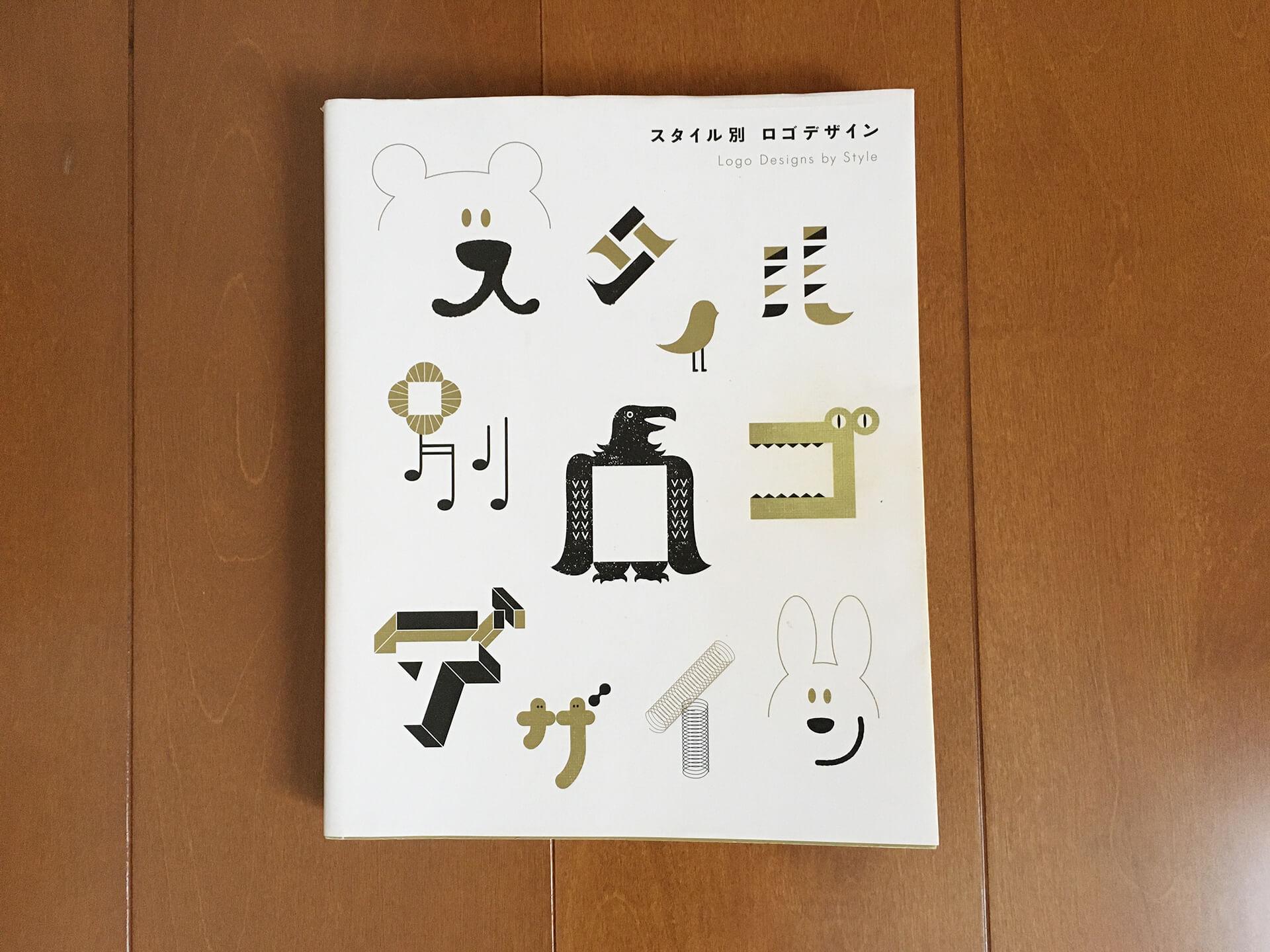 ロゴデザインの参考書を3冊ご紹介
