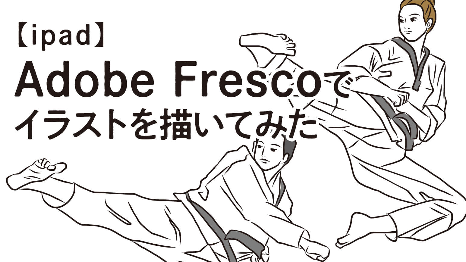 【ipad】Adobe Fresco(フレスコ)でイラスト作成