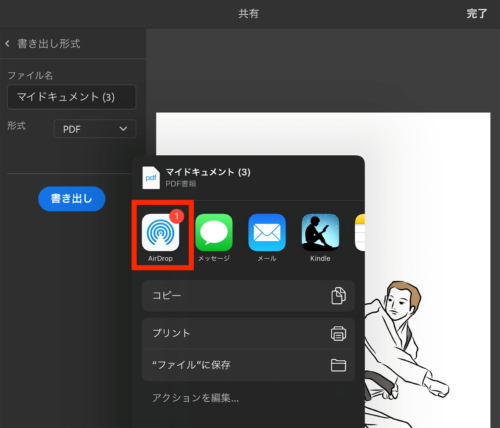 フレスコ:AirDropでパソコンへファイル転送