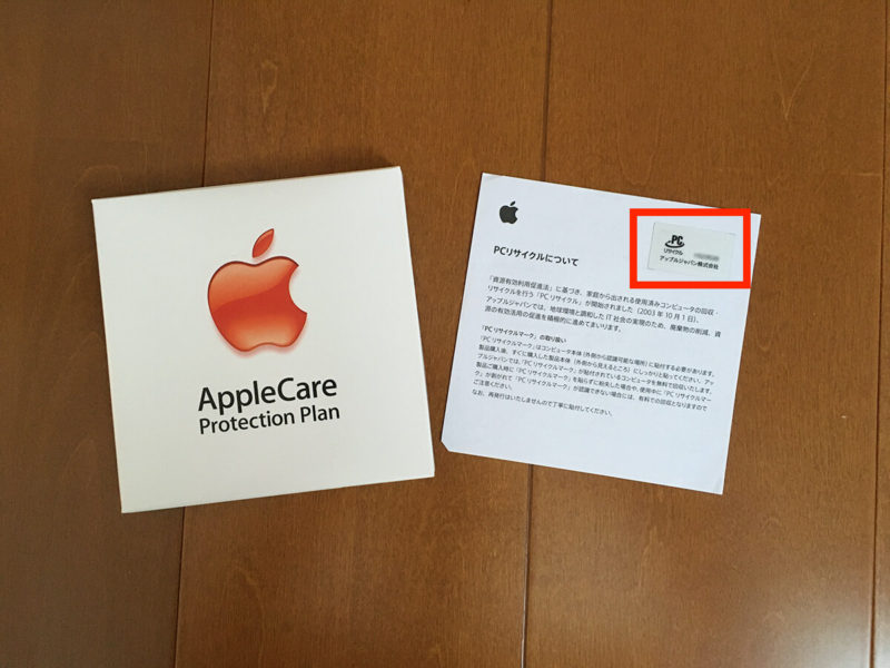 iMac(2009)のPCリサイクルマーク