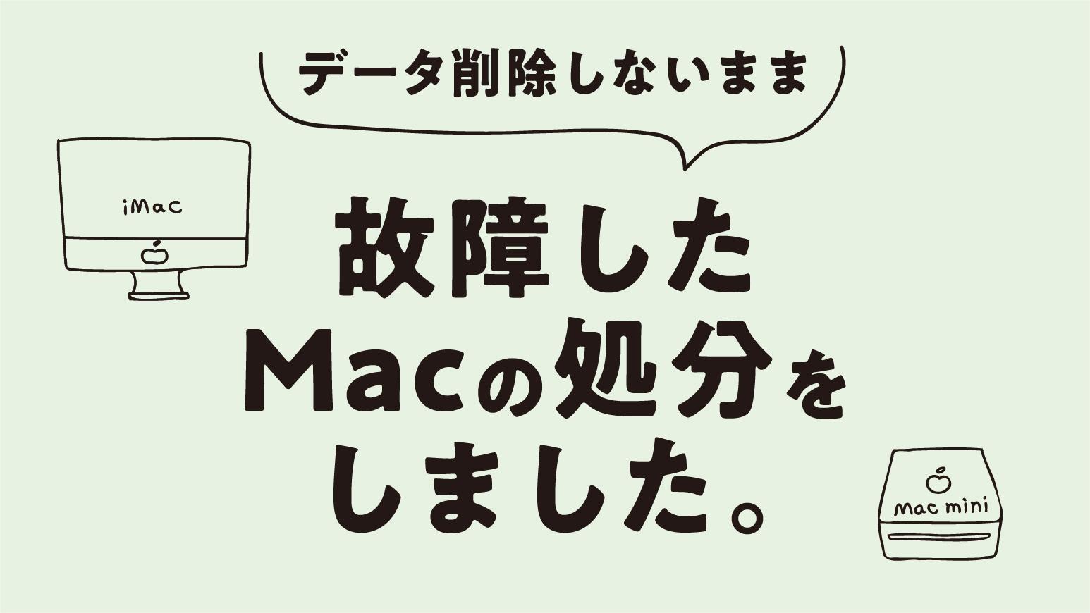 故障したMacの処分しました(データ削除しないまま)