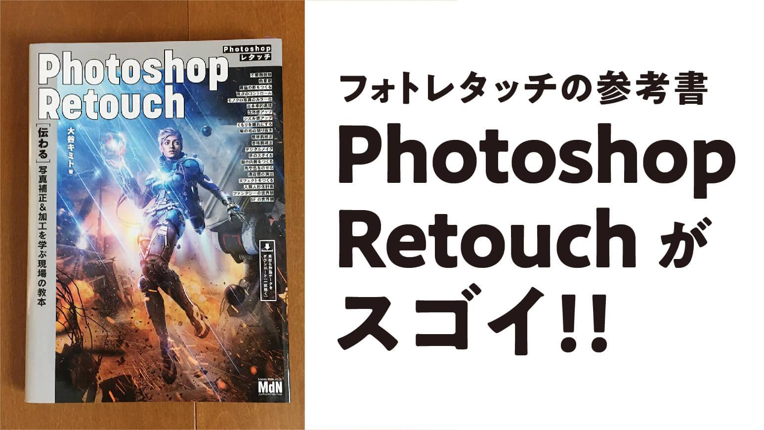 フォトレタッチの本「Photoshop Retouch」がスゴイ