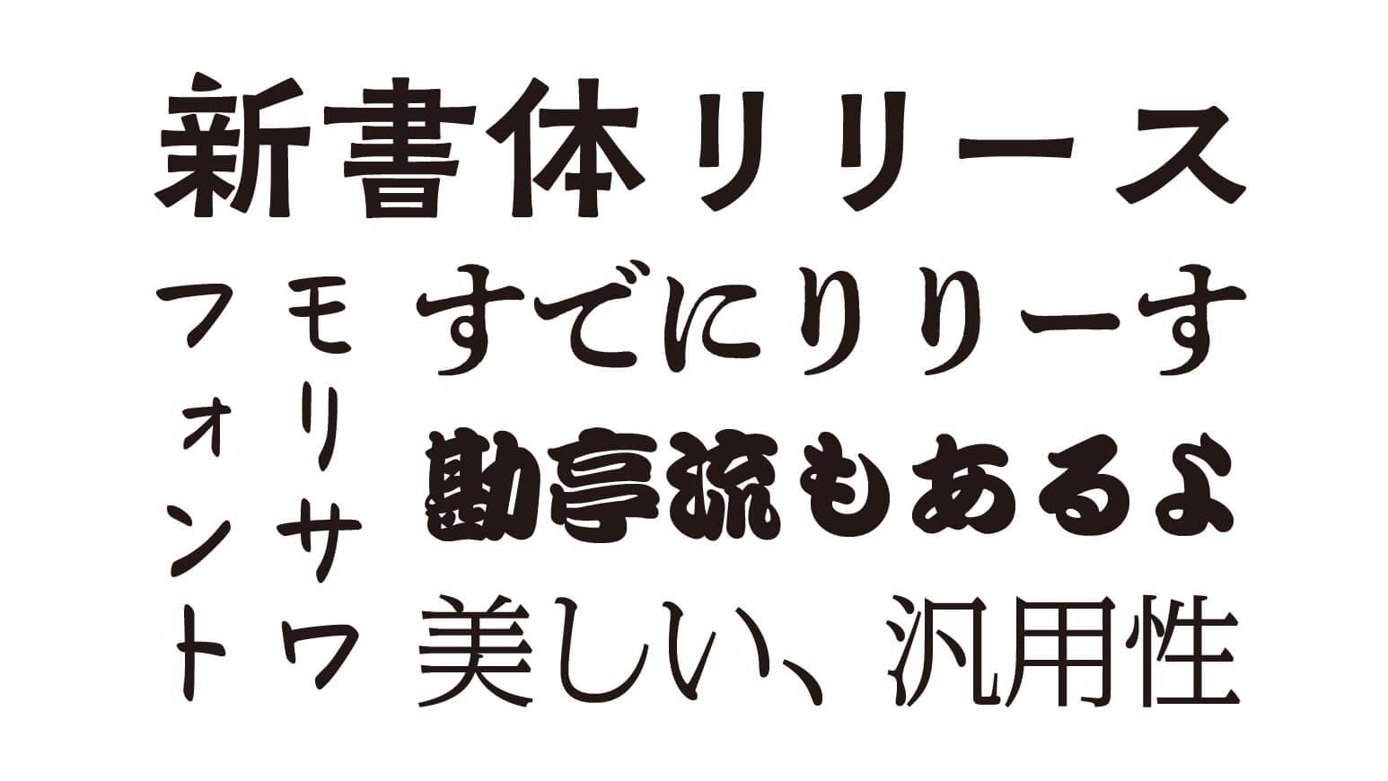 【2020年11月】モリサワフォントに新書体が追加!
