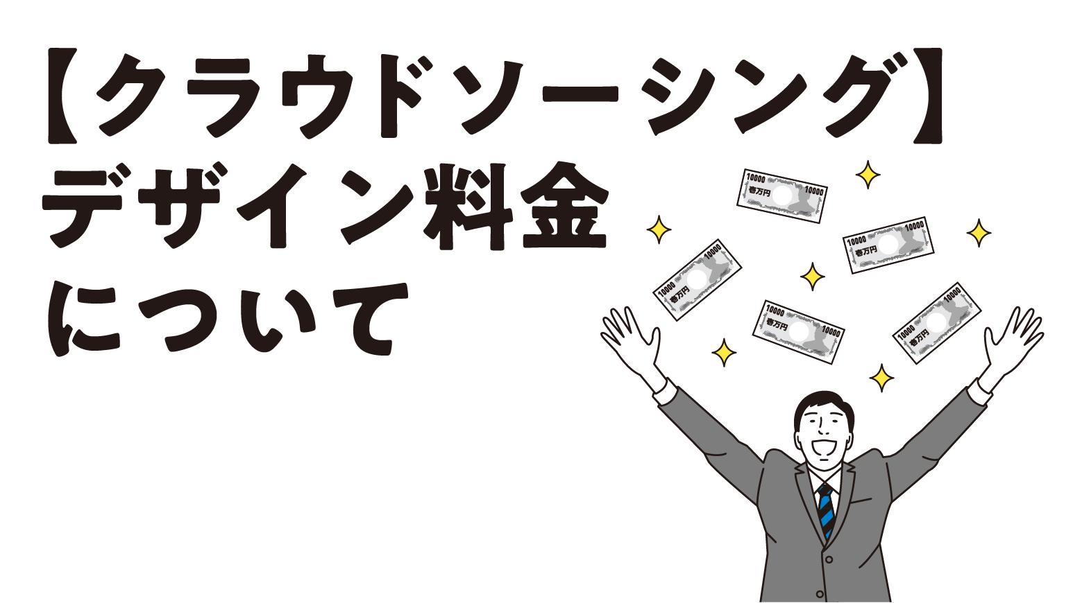 【クラウドソーシング】デザイン料金について