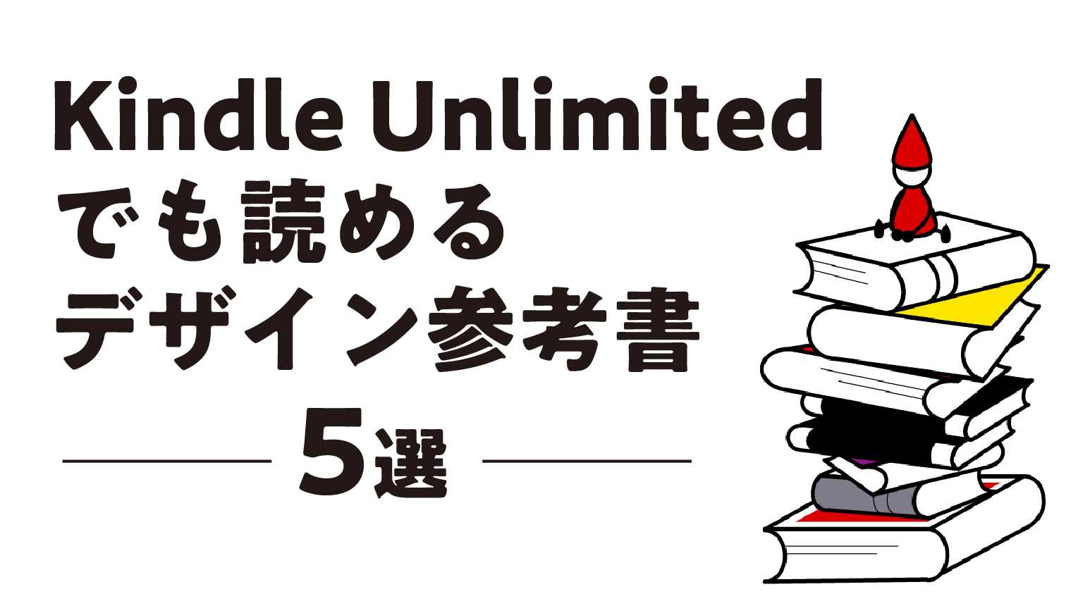 Kindle Unlimitedでも読めるデザイン参考書5選