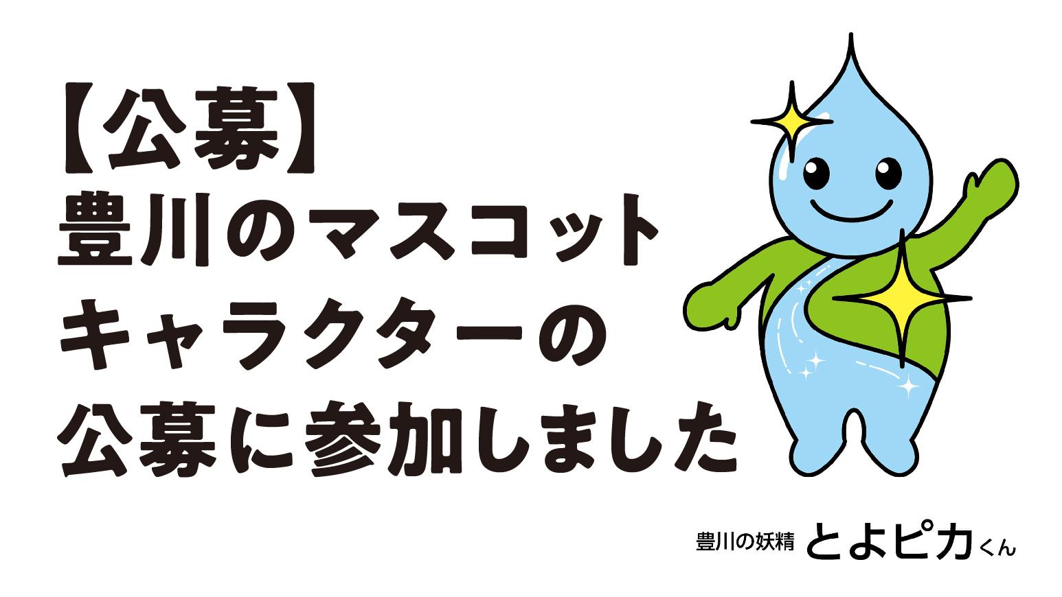 【公募】豊川のマスコットキャラクターの公募に参加しました