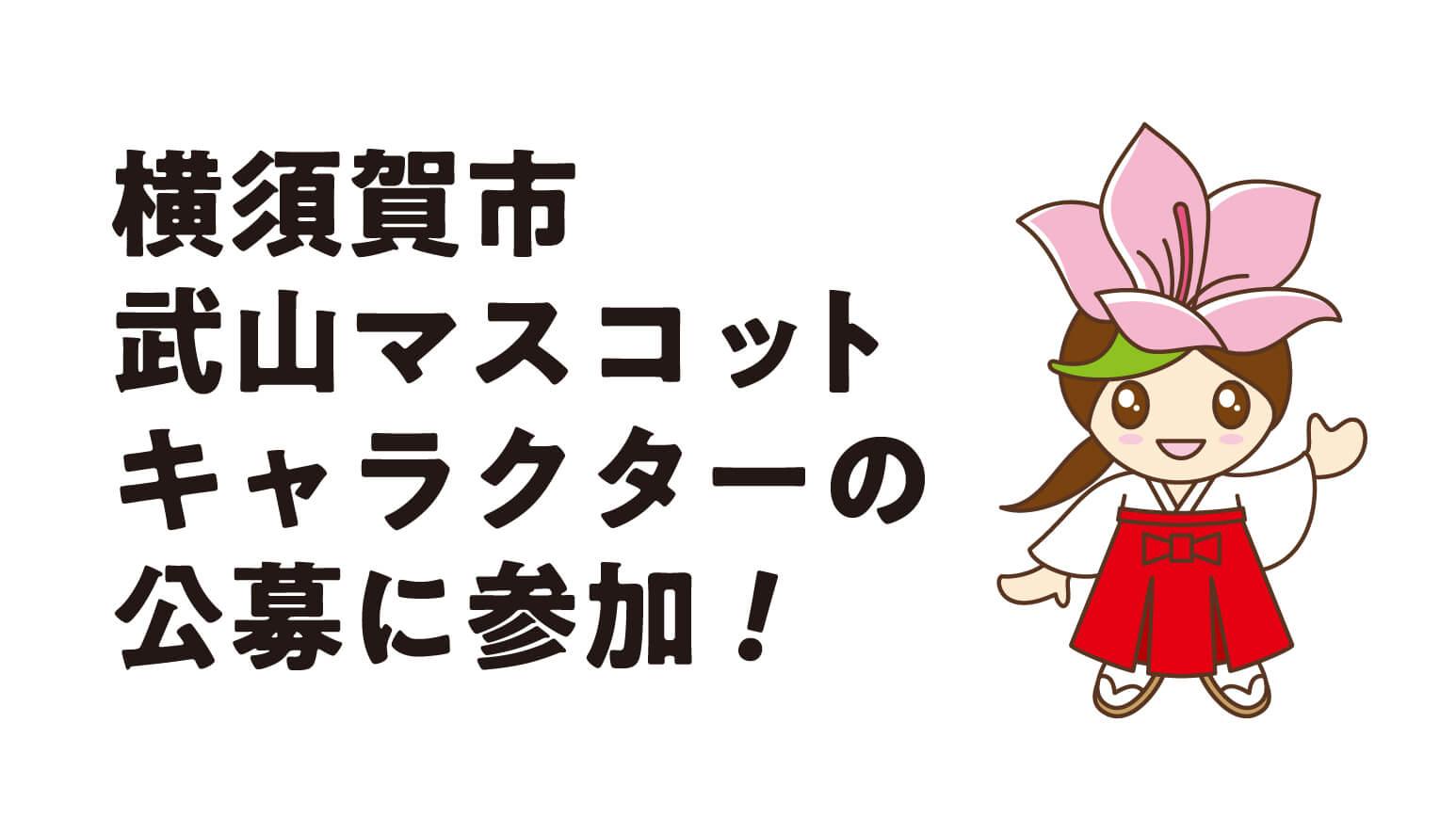 武山地域のマスコットキャラクターの公募に参加しました