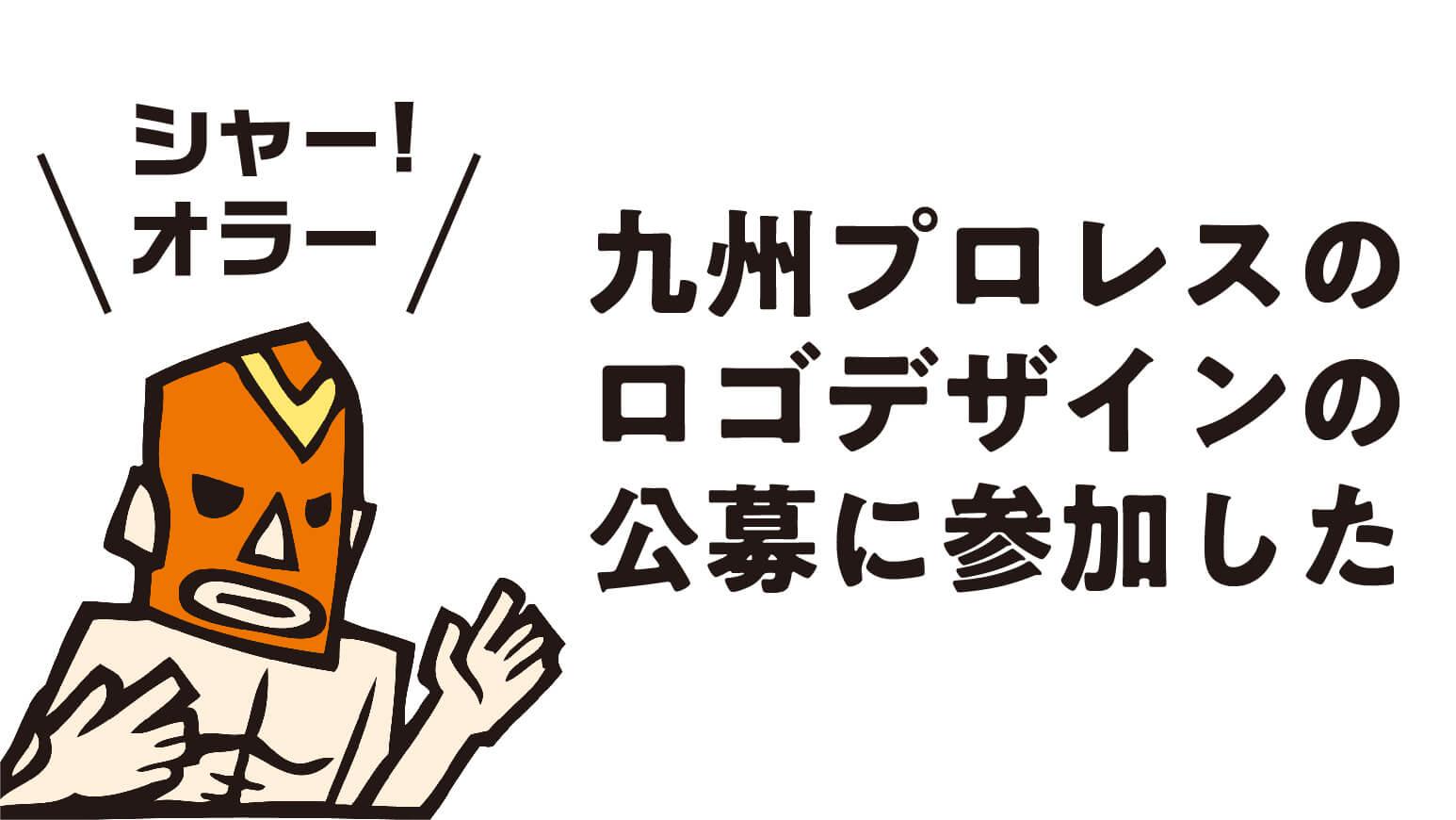 九州プロレスのロゴデザインの公募に参加しました