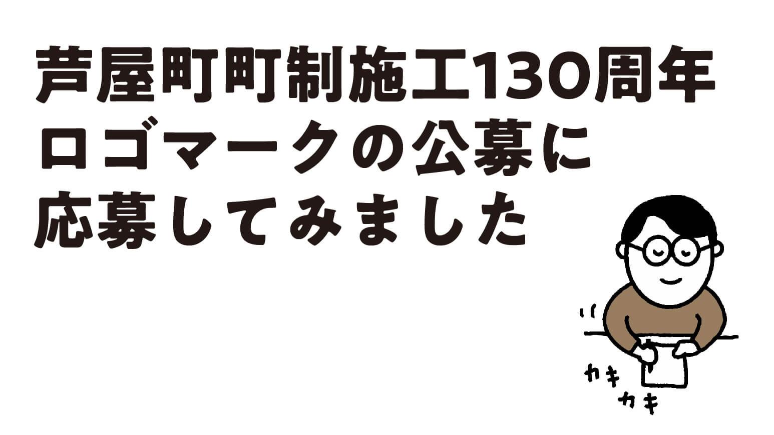 【公募】芦屋町町制施工130周年のロゴマークの公募に応募してみた