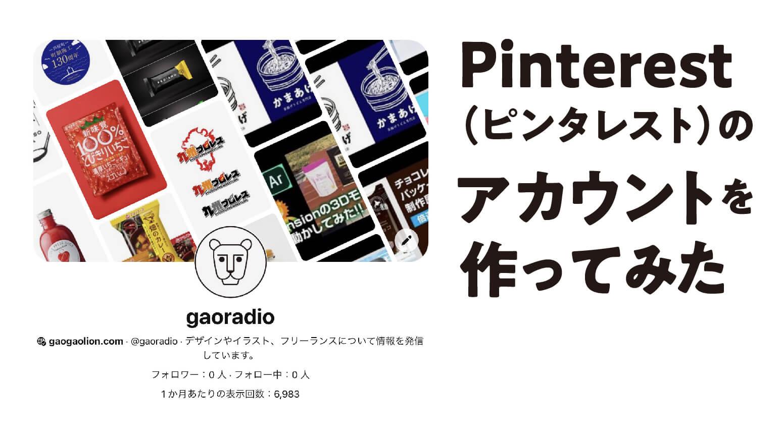 Pinterest(ピンタレスト)のビジネスアカウントを作ってみた