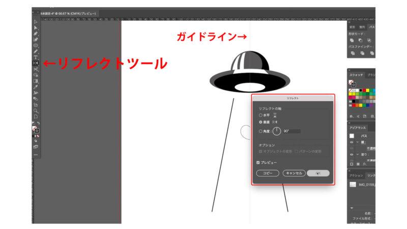 イラストレーターのガイドラインとリフレクトツールは便利
