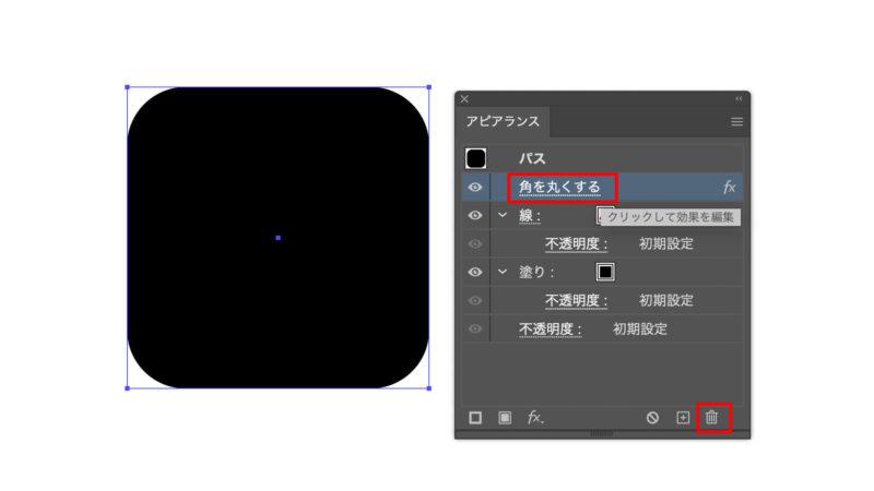 イラストレーター 効果 スタイライズの角を丸くする