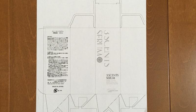 エプソンモノクロプリンター(PX-K150)印刷の仕上がり