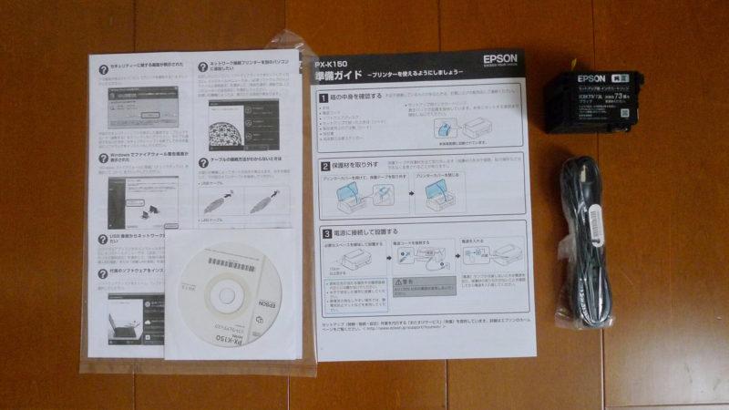 エプソンモノクロプリンター(PX-K150)付属品